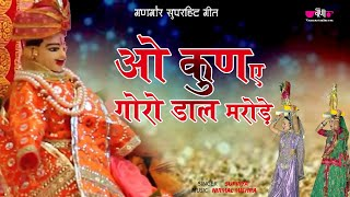 New Rajasthani Gangaur Songs 2016 | O Kun Ae Goro HD Video | Gangour Dance Festival Songs
