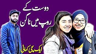 Dost Ke Roop Main Nagin || A True Moral Story || Kahani Center
