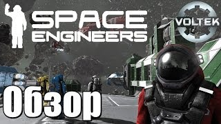 Обзор Space Engineers (альфа версия)