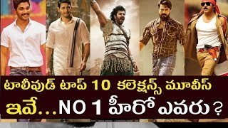 Top 10 Highest Collection Movies In Tollywood | List Of Top Collected Movies | Tollywood Nagar