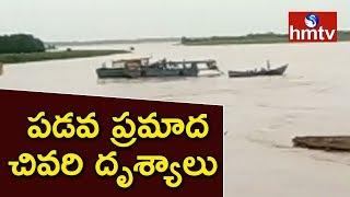 పడవ ప్రమాద చివరి దృశ్యాలు | Pasupulanka Boat Capsize Visulas  | hmtv