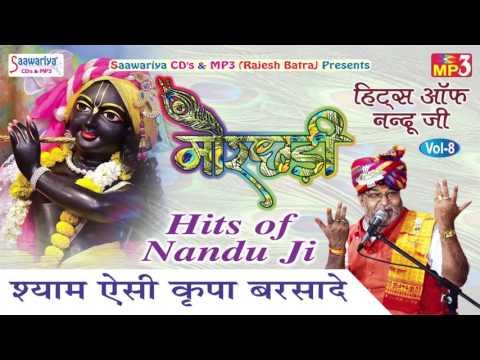 श्याम ऐसी कृपा बरसा दे - Baba Shyam Bhajan - 2017 Latest Bhajan - Nandu Ji #Saawariya