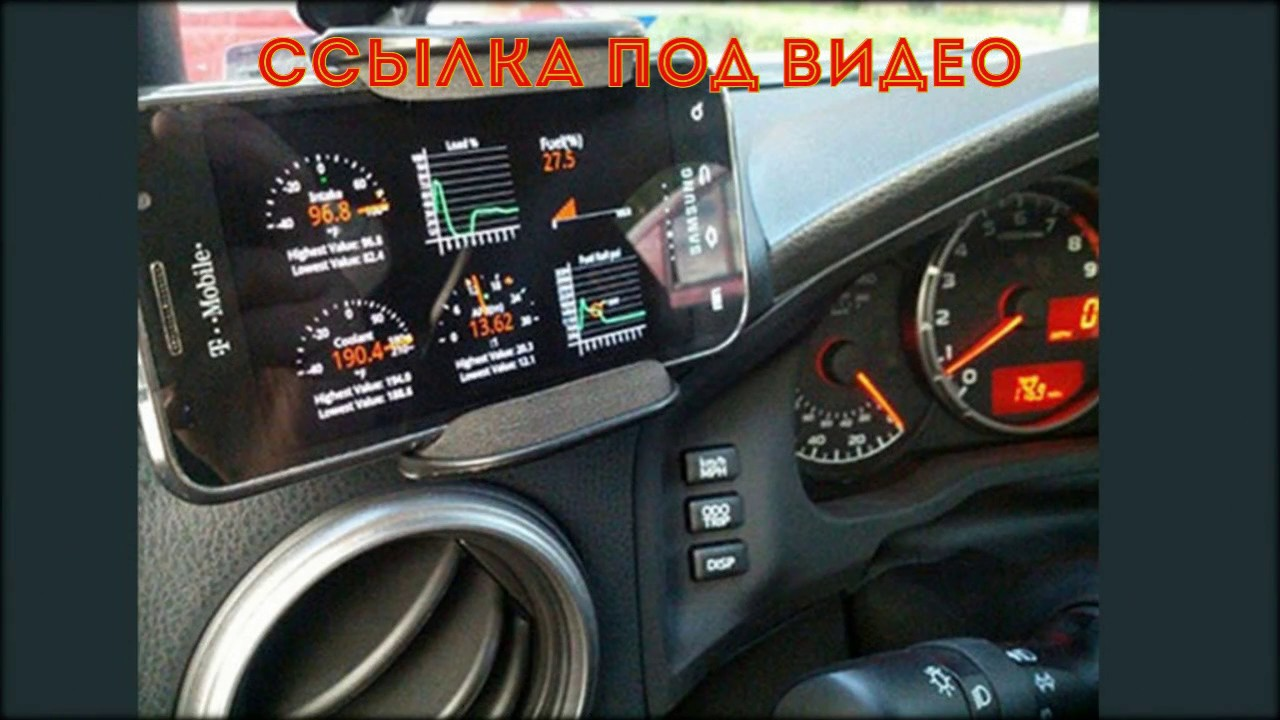 Компьютерная диагностика автомобиля логан-2 своими руками 83