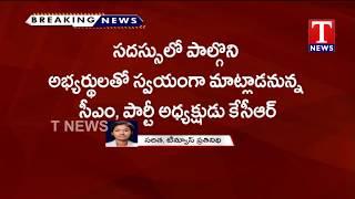 CM KCR Meeting With  TRS Candidates on 21st Oct 2018 In Telangana Bhavan  Telugu