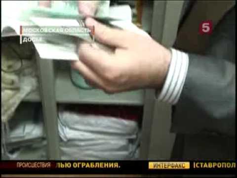 задержан глава Серпуховского района - Шестун.flv