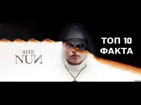 Топ 10 УЖАСЯВАЩИ Факта За The Nun