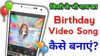 How to Create Happy Birthday Video Song With Name & Photo | किसी के भी नाम का बर्थडे सोंग बनाएं