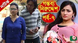 Bangla Natok Gontobbo Niruddesh EP 07 Bijori Barkatullah Suzena Partha Barua Nadia