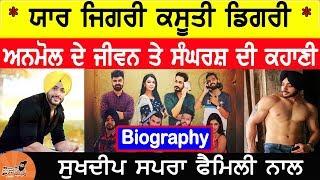 Anmol (Sukhdeep Sapra) Biography Yaar Jigri Kasuti Degree Fame | Family | Struggle Story | Movies