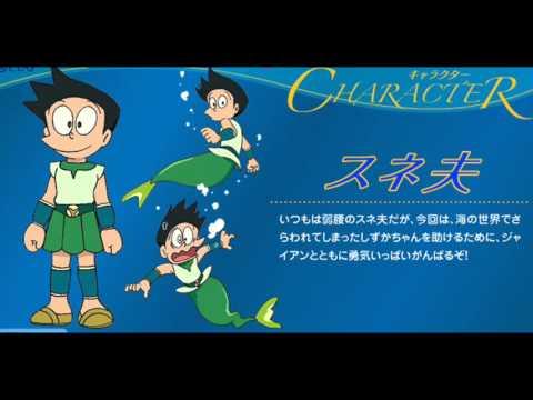 Doraemon Yume wo Kanaete