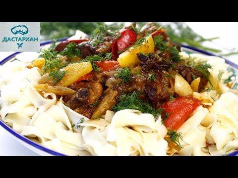 """Дапанджи с лапшой """"Удон"""". САМЫЙ ВКУСНЫЙ РЕЦЕПТ! Курица с овощами по-уйгурски. Уйгурская кухня."""