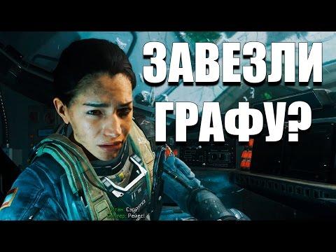 Call of Duty Infinite Warfare на ПК МАКСИМАЛЬНАЯ ГРАФИКА В 60FPS
