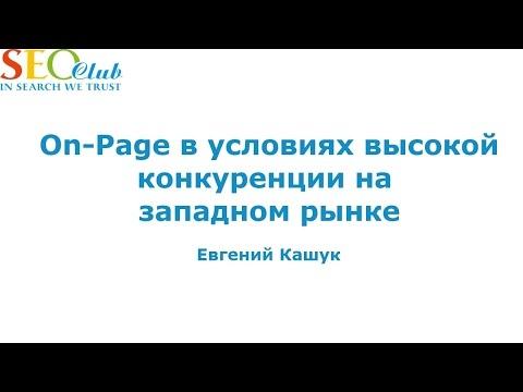 On Page в условиях высокой конкуренции на западном рынке - Евгений Кашук (SEO-Club)