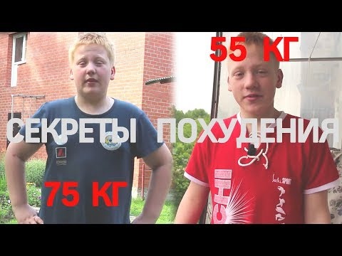 Как 12 летнему мальчику похудеть