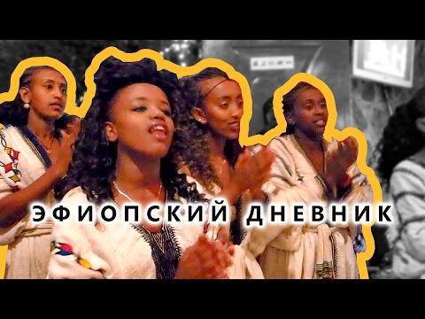 Африканские танцы и песни «Азмари» и тюрьма в Сомали - Эфиопский дневник №04