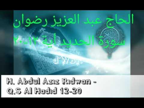 Surat Al Hadid 12-24 (H. Abdul Aziz Ridwan) Bacaan nan Indah dan Merdu (الحاج عبد العزيز رضوان)
