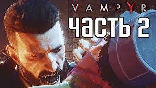 Прохождение Vampyr — Часть 2: ГОРОД МЕРТВЫХ!