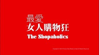 [Trailer] 最愛女人購物狂 (Shopaholics) - HD Version
