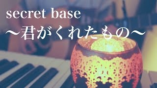 secret base ~ what you gave me ~ / ZONE (cover)
