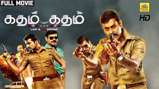 Katham Katham Exclusive Movie 2015 HD| Nandha, Natraj, Sanam Shetty| New Tamil Movies 2015|