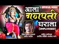 आला गणपती घराला | Aala Ganpati Gharala | Unplugged Songs | Ganesh Chaturthi Songs 2018