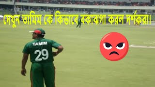 TAMIM IQBAL On Fire In MIRPUR stadium.....
