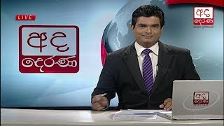 Ada Derana Late Night News Bulletin 10.00 pm - 2018.09.21