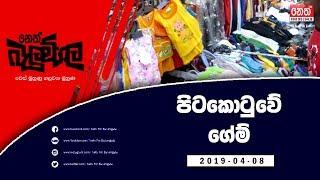 Neth Fm Balumgala  (2019-04-08)