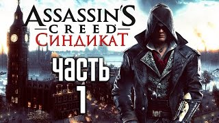 Assassin s Creed Syndicate Начало (Игра с Fps)R9 270x