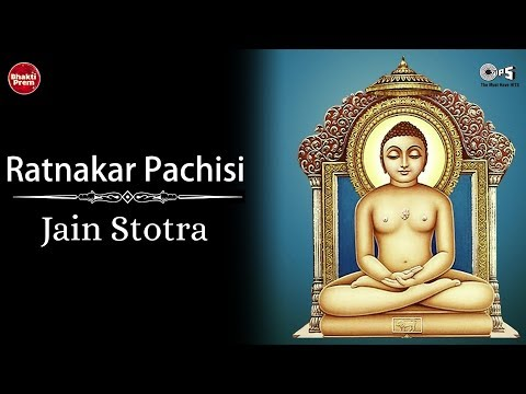 Ratnakar Pachisi - Jain Stotra video