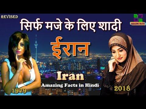 ईरान की आश्चर्यजनक तथ्य // Iran Awesome Facts in Hindi
