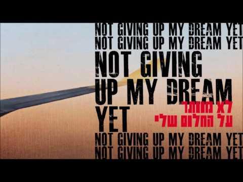שלמה ארצי - לא מוותר על החלום