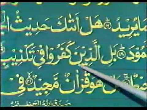Learn Quran in Urdu 61 of 64