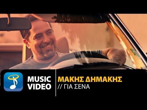 Μάκης Δημάκης - Για Σένα (Official Music Video)