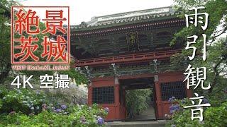 雨引観音[4K]茨城県桜川市|絶景茨城 -VISIT IBARAKI, JAPAN-