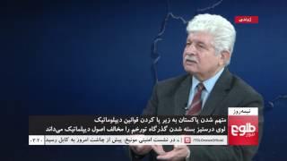 NIMA ROZ: Kabul Warning To Islamabad Discussed