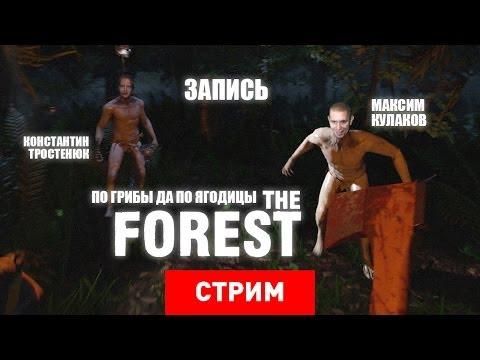 The Forest: По грибы да по ягодицы [Запись]