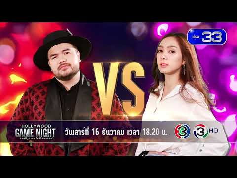 ???????? EP.7 | HOLLYWOOD GAME NIGHT THAILAND | 16 ?.?. 60