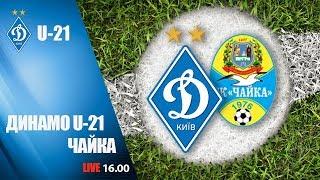 Динамо Киев до 21 : Чайка ПБ