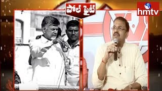 Chandrababu Vs JD | Janasena Leader JD Lakshmi Narayana Counter to Chandrababu Naidu Comments | hmtv