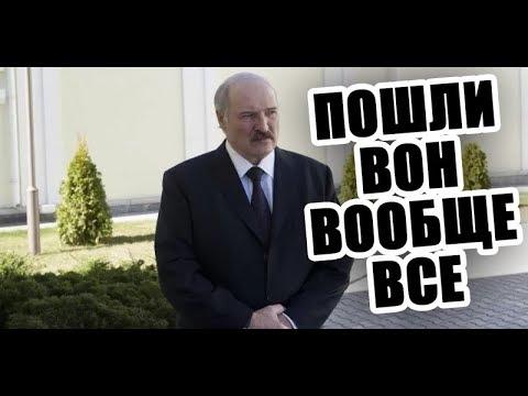 Лукашенко уволил все правительство ИЗ ЗА ЭТОГО Видео