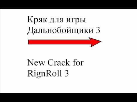 Кряк Дальнобойщики 3 - Crack RignRoll 3