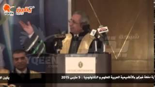 كلمة إسماعيل عبد الغفار فى حفل تخرج طلبة كلية الدراسات العليا فى الإدارة دفعة فبراير بالأكاديمية الع