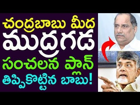 Mudragada's Sensational Plan On Chandrababu Naidu, See How Babu Handled It | Taja 30 |