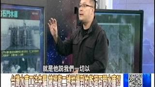 [東森新聞HD]台灣水庫工法先驅 被福衛二號拍攝到的乾涸石門水庫?!
