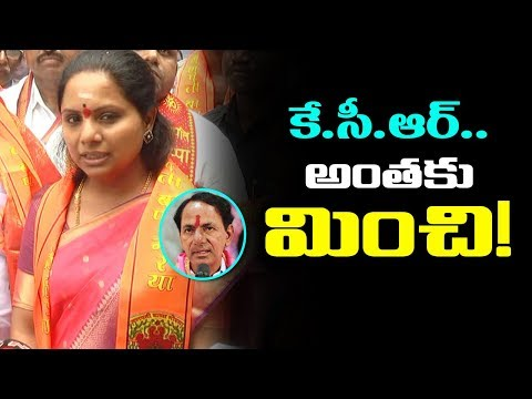 TRS MP Kavitha Over Confidence Over 2019 Elections | MP Kavitha CRITICISES Telangana MahaKutami
