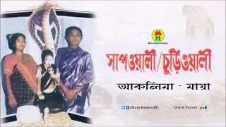 Aklima, Maya - Saapwali Churiwali - Bangla Pala Gaan