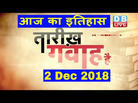 2 Dec 2018 | आज का इतिहास | Today History | Tareekh Gawah Hai | Current Affairs In Hindi | #DBLIVE