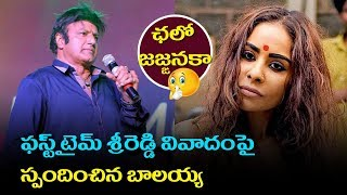 Balakrishna React To Sri Reddy Casting Couch | MLA Balayya Reacts On Sri Reddy | Jai Simha 100 Days