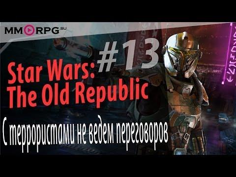 Star Wars: The Old Republic #13 [Переговоров с террористами не ведем!] via MMORPG.su